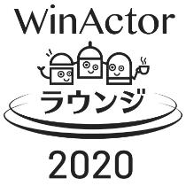 WinActorラウンジ2020